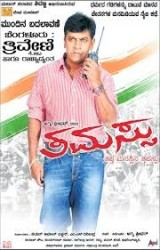 Thamassu Movie Poster