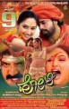 Holi Movie Poster