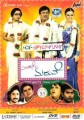 Eradane Maduve Movie Poster