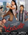 Jayahe Movie Poster