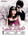 Olave Vismaya Movie Poster