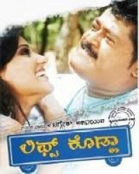 Lift Kodla Movie Poster