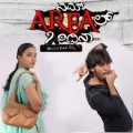 Nam Areal Ondina Movie Poster