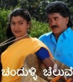 Chandulli Cheluve Movie Poster