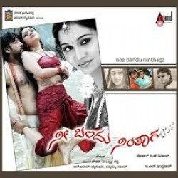 Nee Bandu Ninthaga Movie Poster