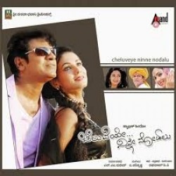 Cheluveye Ninne Nodalu Movie Poster