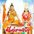 Shambho Shankara Movie Poster