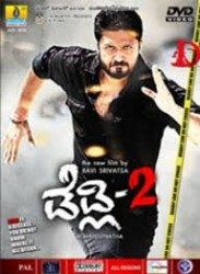 Deadly-2 Movie Poster