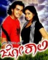Jokali Movie Poster