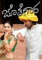 Jothegara Movie Poster