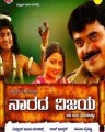 Narada Vijaya Movie Poster