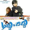Appu & Pappu Movie Poster