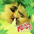 Gubbi Movie Poster