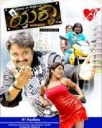 Yakka Movie Poster