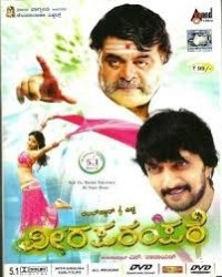 Veera Parampare Movie Poster