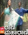 Naa Rani Nee Maharani Movie Poster