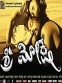 Sri Moksha Movie Poster