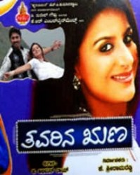 Thavarina Runa Movie Poster