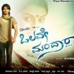 Olave Mandara Movie Poster
