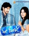 Ee Sanje Movie Poster