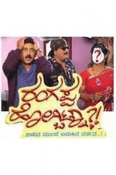 Rangappa Hogbitna Movie Poster