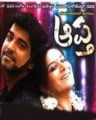 Aaptha Movie Poster