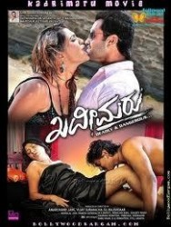 Khadeemaru Movie Poster