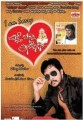 Matthe Banni Preethsona Movie Poster