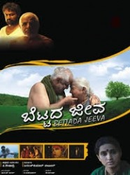 Bettada Jeeva Movie Poster