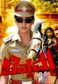 Chennamma IPS Movie Poster