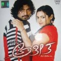 Atheetha Movie Poster