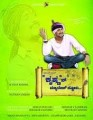 Krishnan Marriage Story Movie Poster