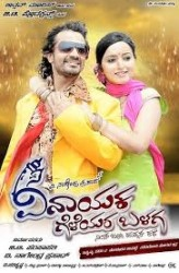 Vinayaka Geleyara Balaga Movie Poster