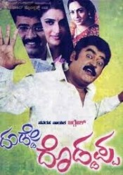 Dudde Doddappa Movie Poster