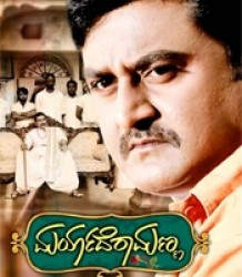 Maryade Ramanna Movie Poster