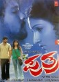 Puthra Movie Poster