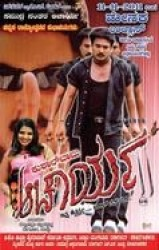 Aacharya Movie Poster
