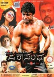 Jarasandha Movie Poster