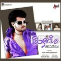 Hero Nanalla Movie Poster