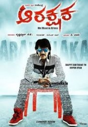 Aarakshaka Movie Poster