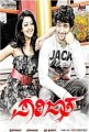 Parijatha Movie Poster