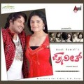 Puneeth Movie Poster
