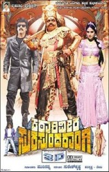 Katariveera Surasundarangi Movie Poster