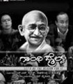 Gandhi Smiles Movie Poster