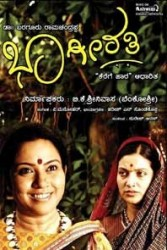Bhageerathi Movie Poster