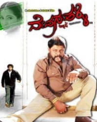 Devanahalli Movie Poster