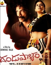Dandupalya Movie Poster