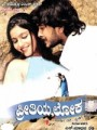 Preethiya Loka Movie Poster