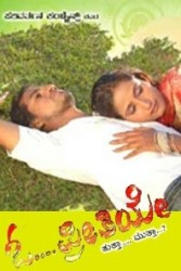 O Preethiye Movie Poster