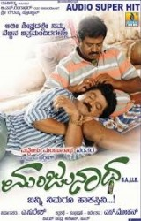 Manjunatha BA,LLB Movie Poster